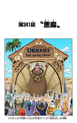 File:Chapter 341 Colored.png