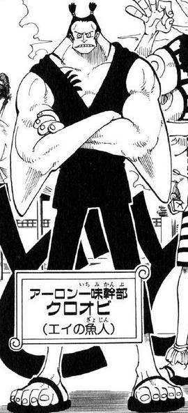 Kuroobi en el manga