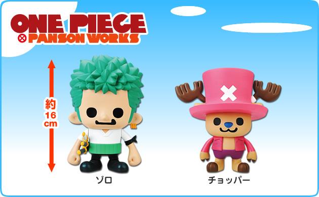 File:One Piece x Panson Works DX Soft Vinyl Set 3.png