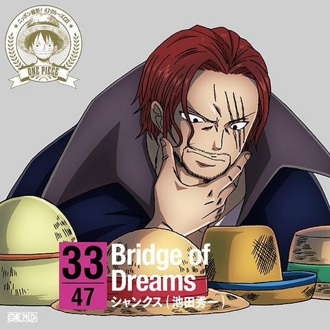 File:Bridge of Dreams.png