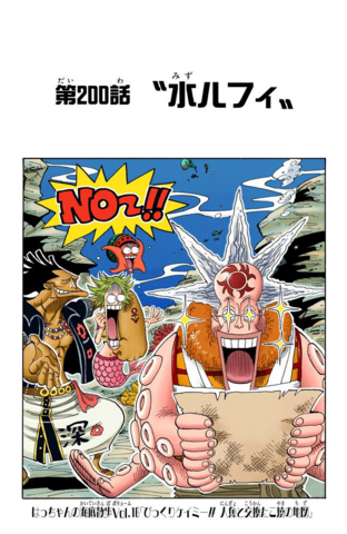 File:Chapter 200 Colored.png