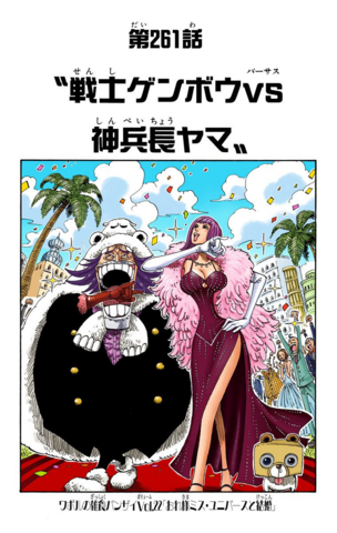 File:Chapter 261 Colored.png