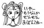 Princess Purin