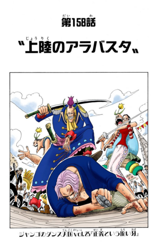 File:Chapter 158 Colored.png