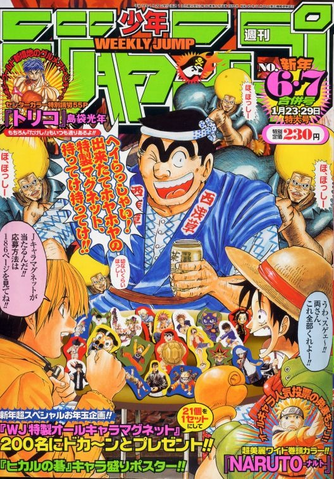 File:Shonen Jump 2002 Issue 06-07.png