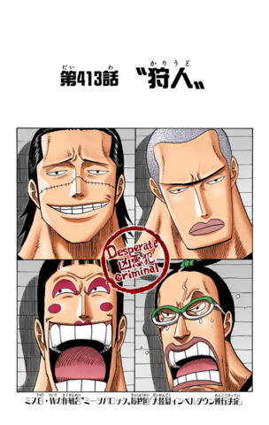File:Chapter 413 Colored.png
