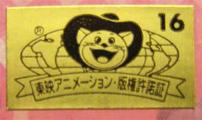 Toei Golden Sticker