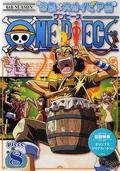 DVD S06 Piece 08