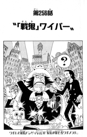 File:Chapter 256.png