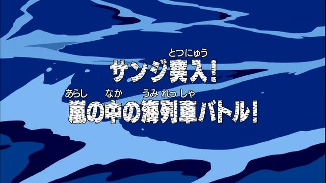 File:Episode 253.png