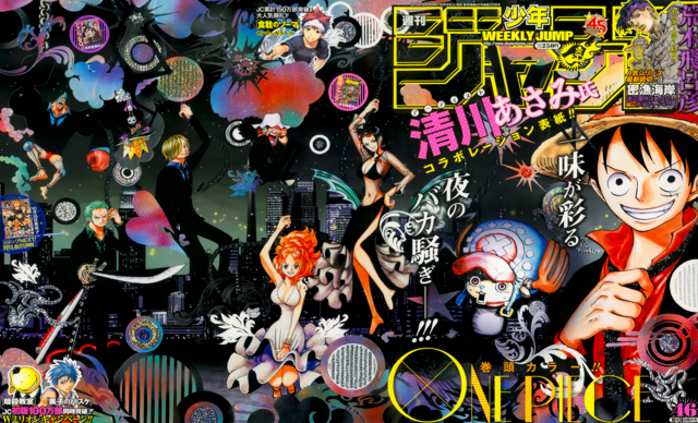 File:Shonen Jump 2013 Issue 46.png