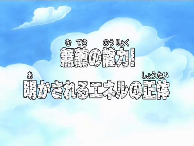 File:Episode 173.png