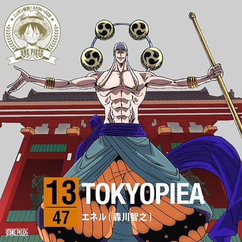 File:TOKYOPIEA.png