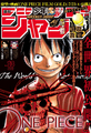 Shonen Jump 2016 Issue 13.png