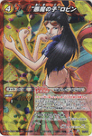 Nico Robin Miracle Battle Carddass 82-85 M