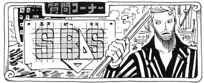 SBS Vol 42 header.png