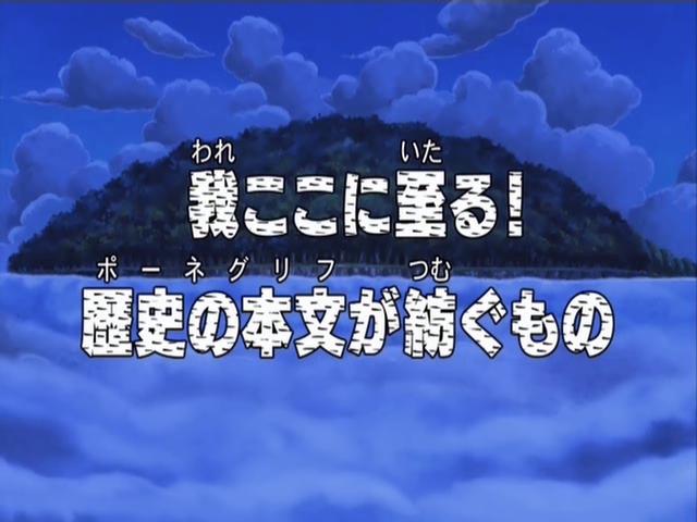 File:Episode 194.png