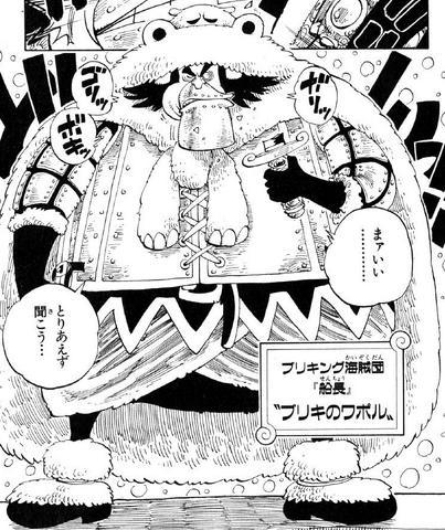 File:Wapol Manga Pre Timeskip Infobox.png