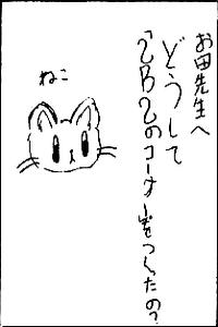 SBS13 2 Cat.png