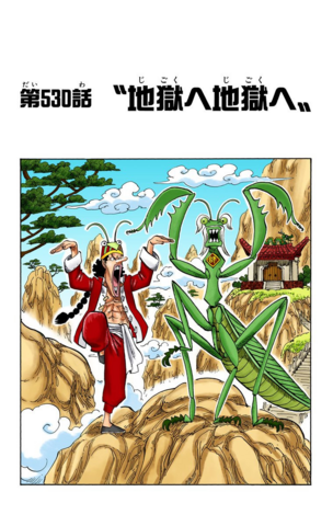 File:Chapter 530 Colored.png