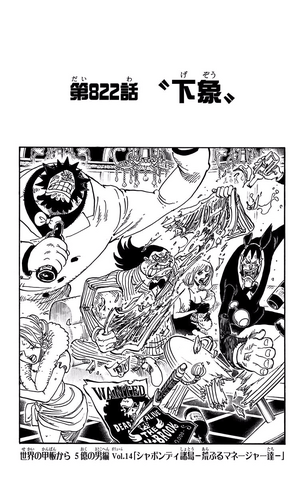 File:Chapter 822.png