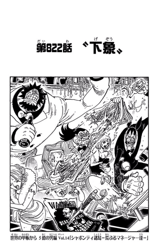 Chapter 822