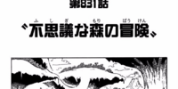 Chapter 831