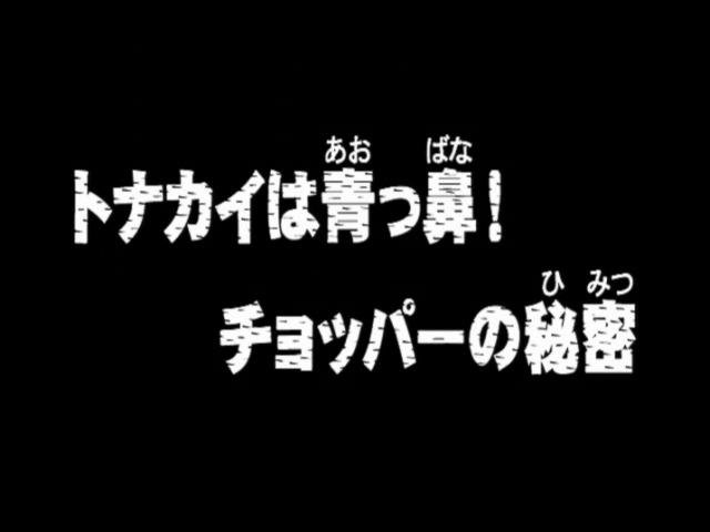 File:Episode 84.png