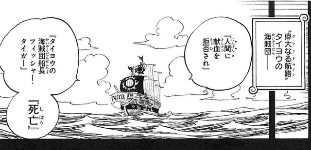 File:Taiyo Romanization Chapter 624.png