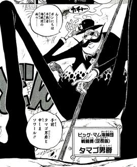 Tamago Manga Infobox