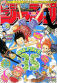 Shonen Jump 2003 Issue 32.png