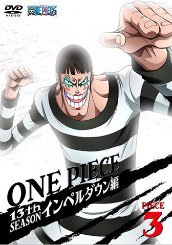 File:DVD S13 Piece 3.png