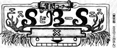 SBS55 Header 5
