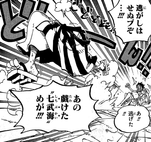 File:Kin'emon's Legs Running Away from Luffy.png