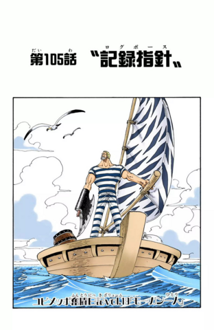 File:Chapter 105 Colored.png