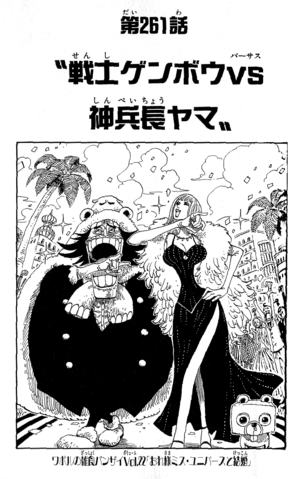 File:Chapter 261.png
