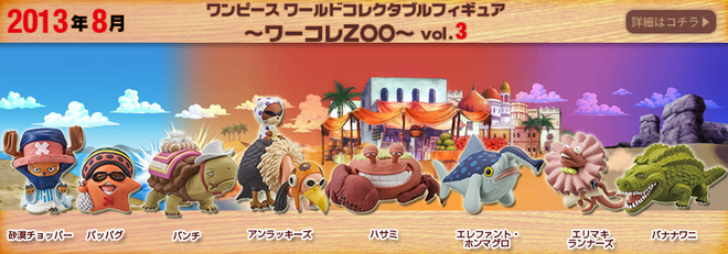 One Piece World Collectable Figure Zoo Animal World Volume 3