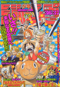 Shonen Jump 2000 Issue 36-37.png