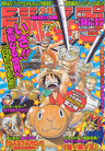 Shonen Jump 2000 Issue 36-37