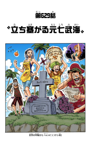 File:Chapter 629 Colored.png