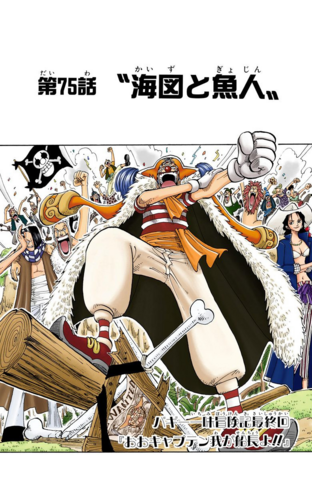 File:Chapter 75 Colored.png
