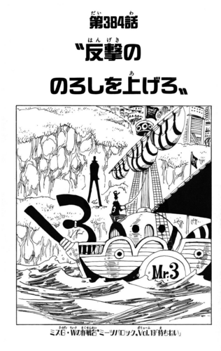 Chapter 384