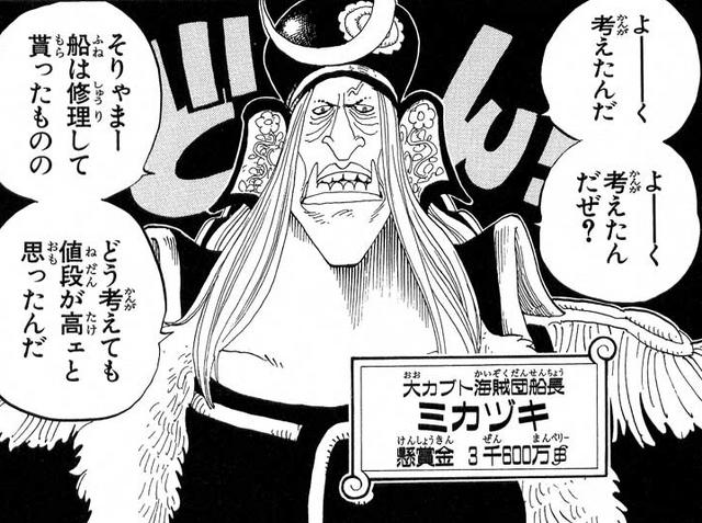 File:Mikazuki Manga Infobox.png