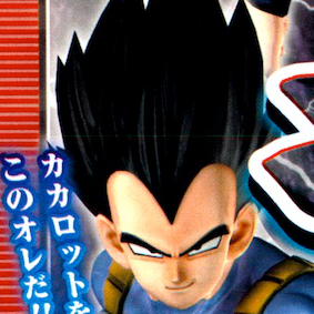 File:Vegeta J-Stars Portrait.png