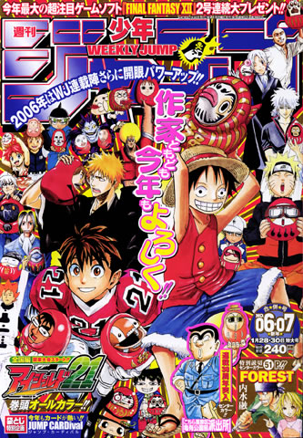 File:Shonen Jump 2006 Issue 06-07.png