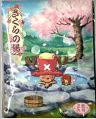 File:Sakura Salt.PNG