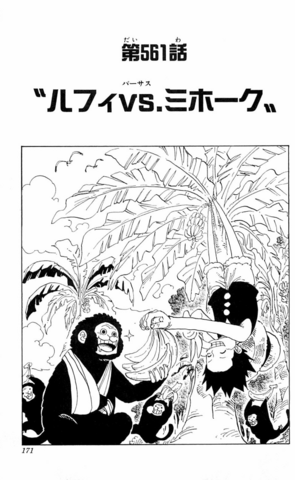 File:Chapter 561.png