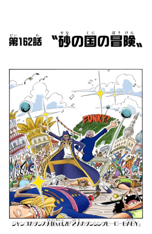 File:Chapter 162 Colored.png