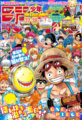 Shonen Jump 2015 Issue 37-38.png