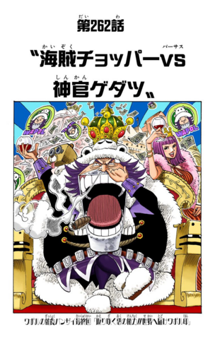 File:Chapter 262 Colored.png